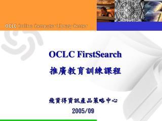 OCLC FirstSearch 推廣教育訓練課程