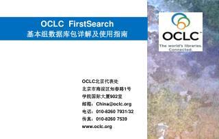 OCLC  FirstSearch 基本组数据库包详解及使用指南