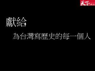 為台灣寫歷史的每一個人