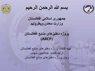 پروژه  دهلیزهای منابع افغانستان  ARCP معرفی :