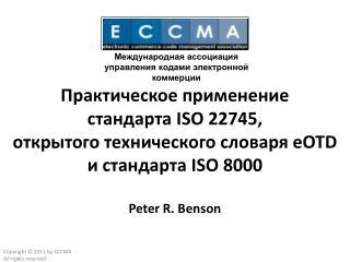 Международная ассоциация управления кодами электронной коммерции