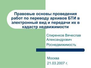 Спиренков Вячеслав Александрович  Роснедвижимость