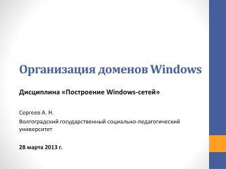Организация доменов  Windows