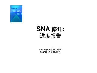 SNA  修订 : 进度报告 OECD 国民核算工作组                       2006年 10月 10-12日