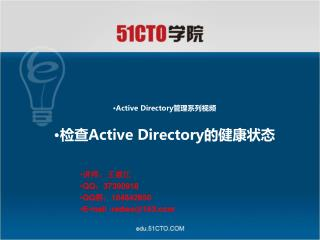 Active Directory 管理系列视频 检查 Active Directory 的健康状态