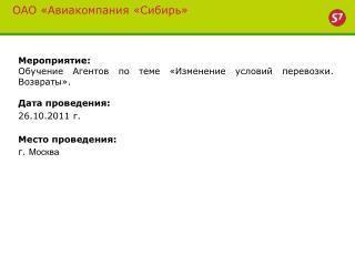 ОАО «Авиакомпания «Сибирь»