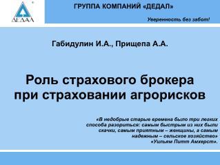 ГРУППА КОМПАНИЙ «ДЕДАЛ» Уверенность без забот!