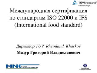 Международная сертификация по стандартам  ISO 22000  и  IFS (International food standard)