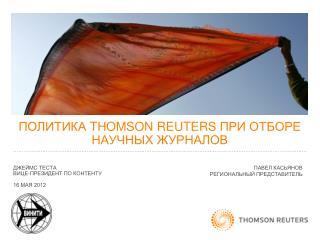 ПОЛИТИКА  THOMSON REUTERS  ПРИ ОТБОРЕ НАУЧНЫХ ЖУРНАЛОВ
