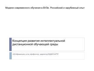 А.Н.Афанасьев, д.т.н, профессор,  директор ИДДО УлГТУ