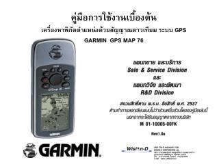 คู่มือการใช้งานเบื้องต้น เครื่องหาพิกัดตำแหน่งด้วยสัญญาณดาวเทียม ระบบ  GPS  GARMIN  GPS MAP 76