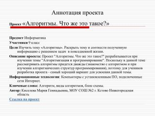 Аннотация проекта