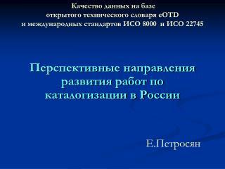 Перспективные направления развития работ по каталогизации в России Е.Петросян
