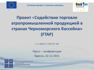 Пресс – конференция Одесса, 22.12.2011