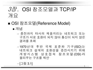 3 ? .  OSI  ?????  TCP/IP  ??