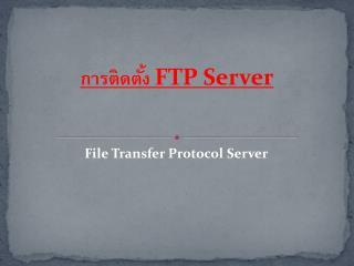 การติดตั้ง  FTP Server