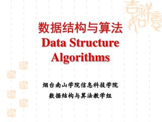 ??????? Data Structure Algorithms ???????????? ??????????