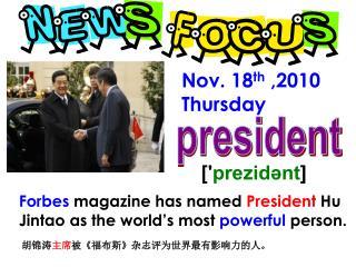 Nov. 18 th  ,2010 Thursday