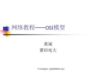 网络教程 —— OSI 模型