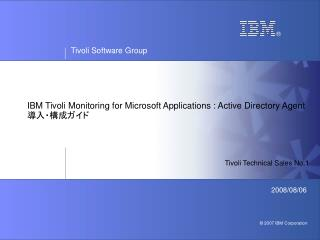 IBM Tivoli Monitoring for Microsoft Applications : Active Directory Agent  導入・構成ガイド