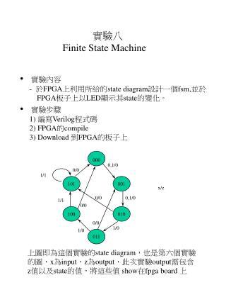 實驗八 Finite State Machine