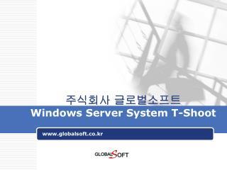 주식회사  글로벌소프트 Windows Server System T-Shoot