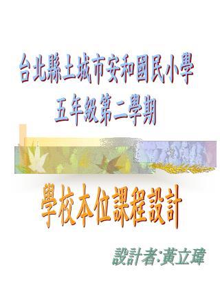 台北縣土城市安和國民小學 五年級第二學期