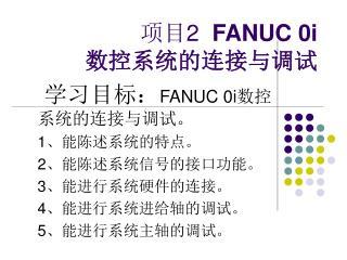 项目 2   FANUC 0i 数控系统的连接与调试
