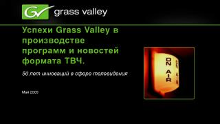 ??????  Grass Valley  ? ???????????? ???????? ? ???????? ??????? ???.