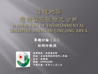 清境地區 環境敏感區位之分析 A Analysis Of Environmental  Sensitive Areas in  Cingjing  Area
