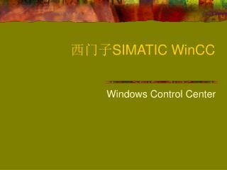 西门子 SIMATIC WinCC