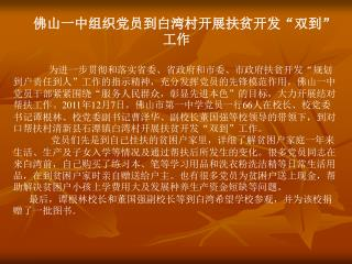 """佛山一中组织党员到白湾村开展扶贫开发 """" 双到 """" 工作"""