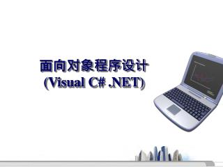 ???????? (Visual C# .NET)