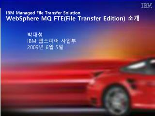 IBM Managed File Transfer Solution WebSphere MQ FTE(File Transfer Edition)  소개