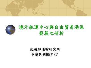 境外航運中心與自由貿易港區 發展之研析