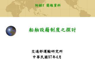 附錄 1   簡報資料        船舶設籍制度之探討