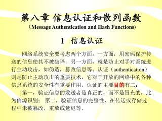 第八章 信息认证和散列函数 ( Message Authentication and Hash Functions)