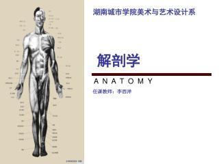 湖南城市学院美术与艺术设计系