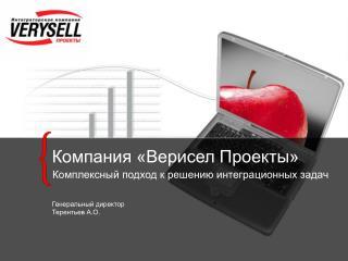Компания «Верисел Проекты»