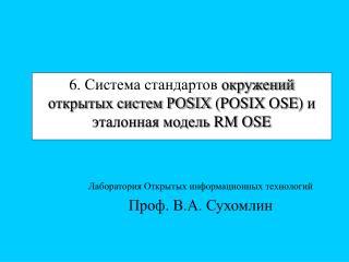 Лаборатория Открытых информационных технологий Проф. В.А. Сухомлин