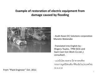 Example of restoration of electric equipment from damage caused by flooding