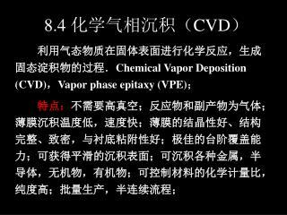 8.4  化学气相沉积( CVD )