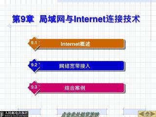 第 9 章  局域网与 Internet 连接技术