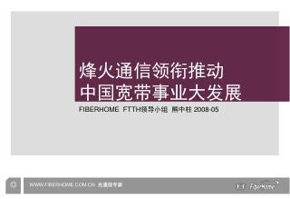 烽火通信领衔推动 中国宽带事业大发展