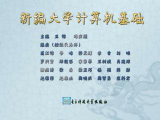 第一章 电子计算机基础知识 第二章 微机系统基本组成 第三章 操作系统 第四章 文字处理软件 Word 2000 第五章 电子表格 Excel 2000