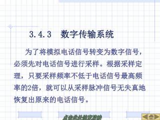 3.4.3   数字传输系统
