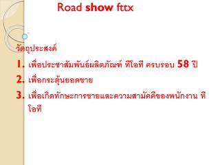 Road  show fttx
