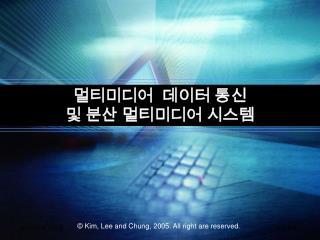 멀티미디어  데이터 통신  및 분산 멀티미디어 시스템