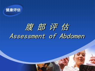 腹 部 评 估 Assessment of Abdomen