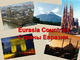 Eurasia Countries Страны Евразии.